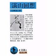 湛山回想(岩波文庫 青 168-2) [文庫]