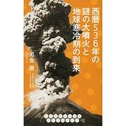 西暦536年の謎の大噴火と地球寒冷期の到来 [新書]