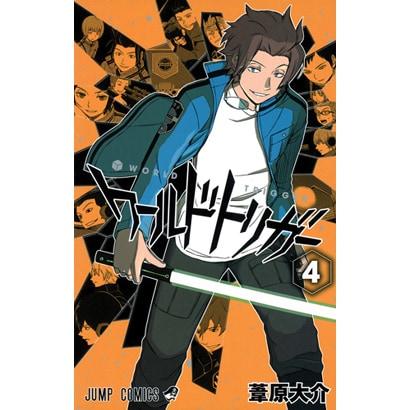 ワールドトリガー 4(ジャンプコミックス) [コミック]