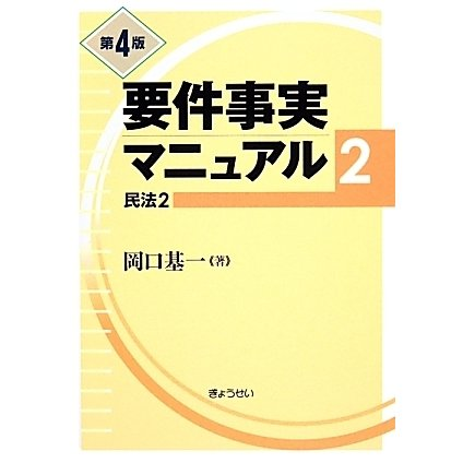 要件事実マニュアル〈2〉民法2 第4版 [単行本]