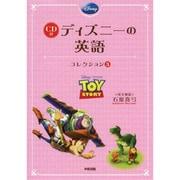 CD付ディズニーの英語コレクション〈3〉 [単行本]