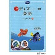 CD付ディズニーの英語コレクション〈2〉 [単行本]