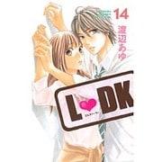 L・DK 14(講談社コミックスフレンド B) [コミック]