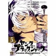 ヤングブラック・ジャック 5(ヤングチャンピオンコミックス) [コミック]