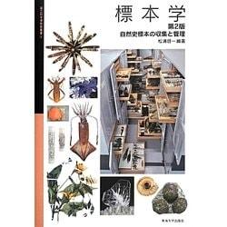 標本学―自然史標本の収集と管理 第2版 (国立科学博物館叢書〈3〉) [全集叢書]