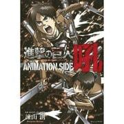 進撃の巨人ANIMATION SIDE吼(KCデラックス) [コミック]