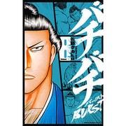 バチバチBURST 8(少年チャンピオン・コミックス) [コミック]