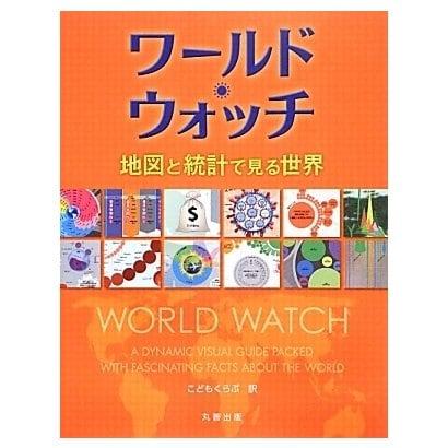 ワールド・ウォッチ―地図と統計で見る世界 [単行本]