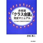 赤坂版「クラス会議」完全マニュアル―人とつながって生きる子どもを育てる [単行本]