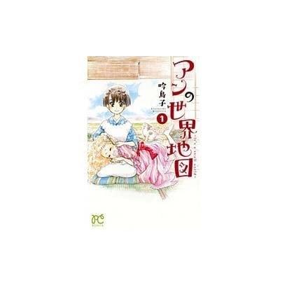 アンの世界地図 1-It's a small world(ボニータコミックス) [コミック]