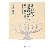 3・11後の日本のために―啄木と賢治の里で考えたこと [単行本]