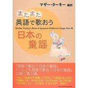 またまた英語で歌おう日本の童謡―Mother Turkey's Book of Japanese Children's Songs〈Part 3〉 [単行本]