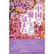 中国で優しさに包まれ-愛の治療機上からの生還 [単行本]