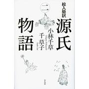 絵入簡訳源氏物語〈2〉 [単行本]
