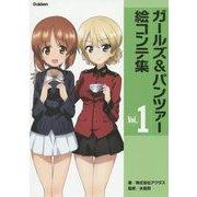 ガールズ&パンツァー絵コンテ集 Vol.1 [単行本]