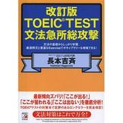 改訂版 TOEIC(R) TEST文法急所総攻撃 [単行本]