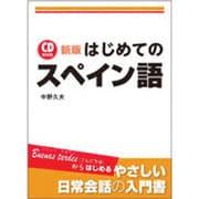 新版 CD BOOK はじめてのスペイン語 [単行本]