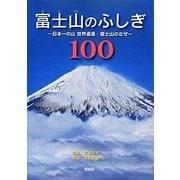 富士山のふしぎ100 [単行本]