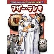 マザー・テレサ [コミック]