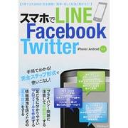 """""""スマホでLINE Facebook Twitter [ムックその他]"""