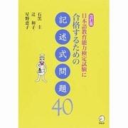 日本語教育能力検定試験に合格するための記述式問題40 改訂版 [単行本]