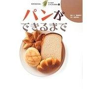 パンができるまで [絵本]