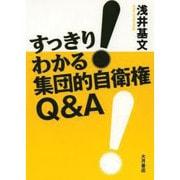 すっきり!わかる 集団的自衛権Q&A [単行本]