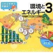 日本は世界で何番目? ③環境とエネルギー [全集叢書]