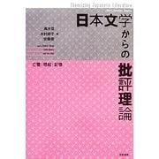 日本文学からの批評理論 [単行本]