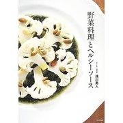 野菜料理とヘルシーソース [単行本]