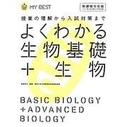よくわかる生物基礎+生物 新課程 [全集叢書]