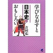 学びなおすと日本史はおもしろい [単行本]