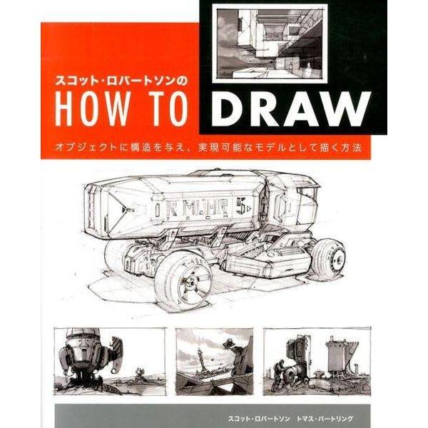How to Draw日本語版 [単行本]
