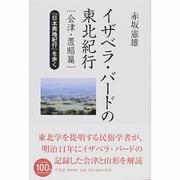 イザベラ・バードの見た会津 [単行本]