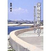 「沖縄振興体制」を問う [単行本]
