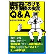 建設業における労災保険の実務Q&A [単行本]