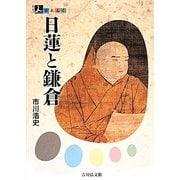 日蓮と鎌倉 [全集叢書]