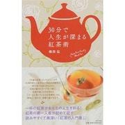30分で人生を深める紅茶術 [単行本]