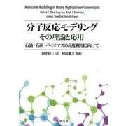 分子反応モデリング その理論と応用 -石油・石炭・バイオマスの高度利用に向けて- [単行本]