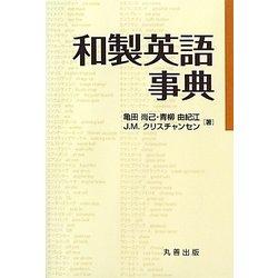 和製英語事典 [単行本]