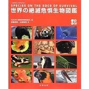 IUCN レッドリスト 世界の絶滅危惧生物図鑑 [図鑑]