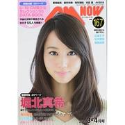 CM NOW (シーエム・ナウ) 2014年 03月号 [雑誌]