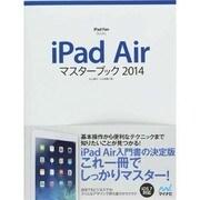 iPad Airマスターブック〈2014〉(iPad Fan Books) [単行本]