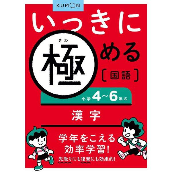 いっきに極める国語小学4~6年の漢字(いっきに極める国語) [全集叢書]