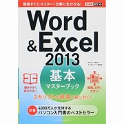 Word & Excel 2013 基本マスターブック(できるポケット) [単行本]