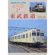 東武鉄道 1970-80 2014年 03月号 [雑誌]