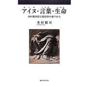 アイヌ・言葉・生命(いのち)―西田幾多郎と廣松渉の地平から [単行本]
