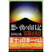想い出の山日記富嶽48景 [単行本]