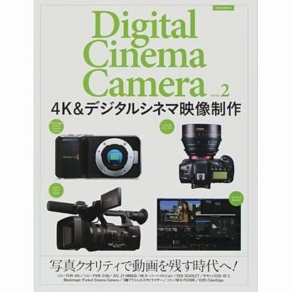 4K&デジタルシネマ映像制作 [ムックその他]