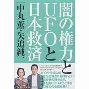 闇の権力とUFOと日本救済 [単行本]